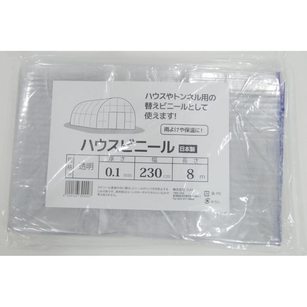 ハウスビニール 0.1mm×230cm×8m