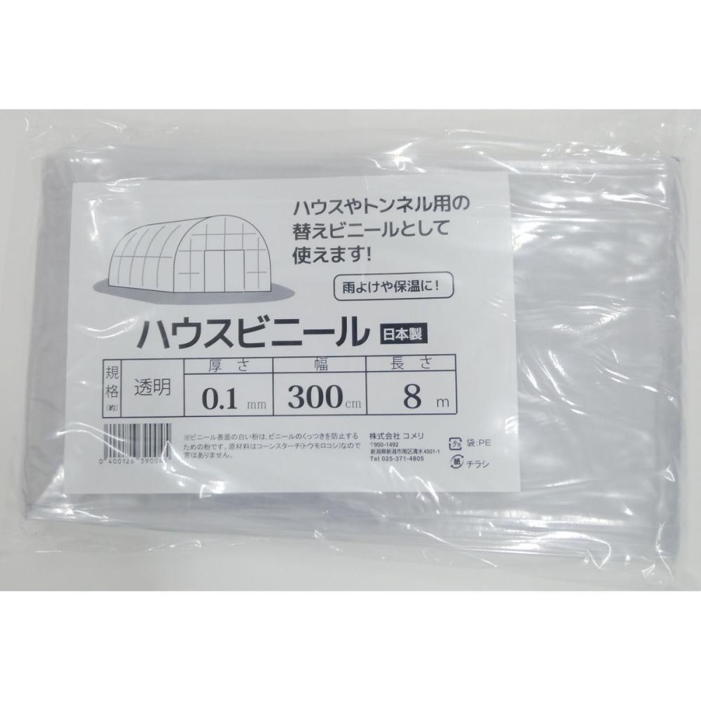ハウスビニール 0.1mm×300cm×8m
