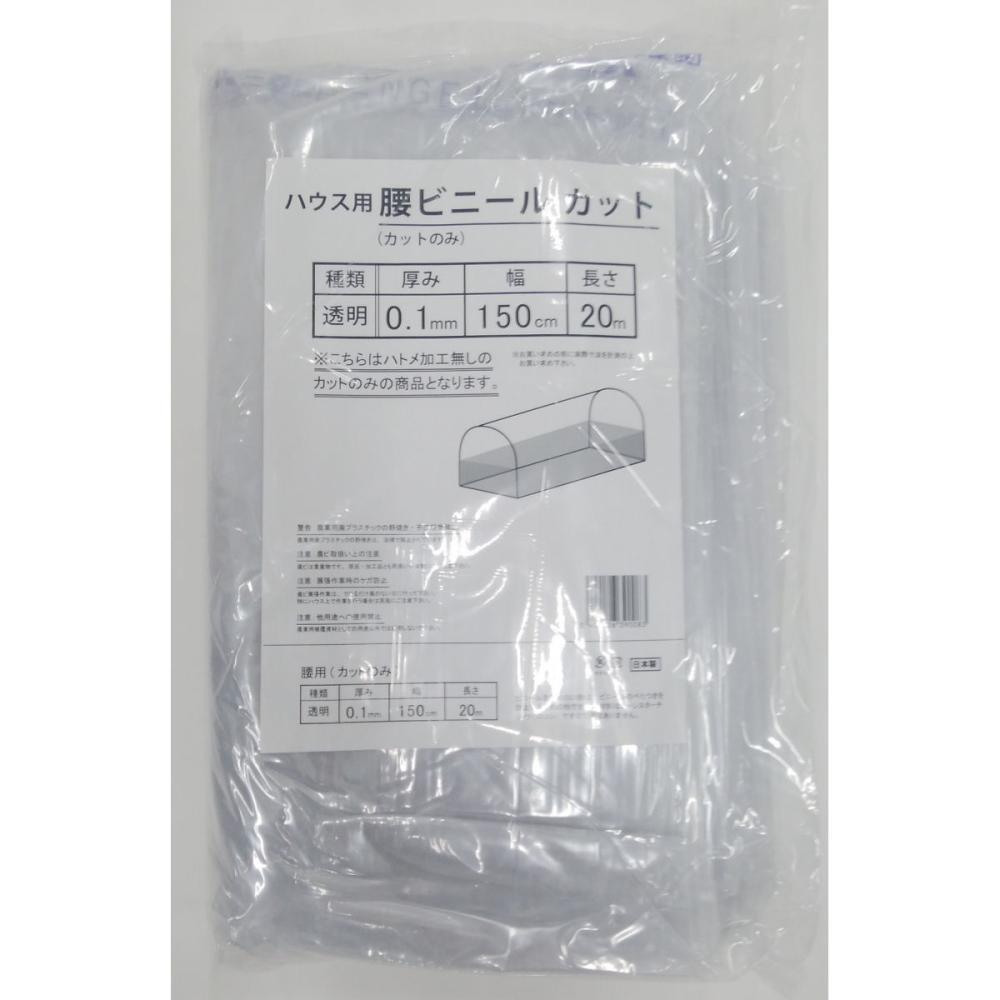 ハウス用腰ビニール カット 0.1mm×150cm×20m