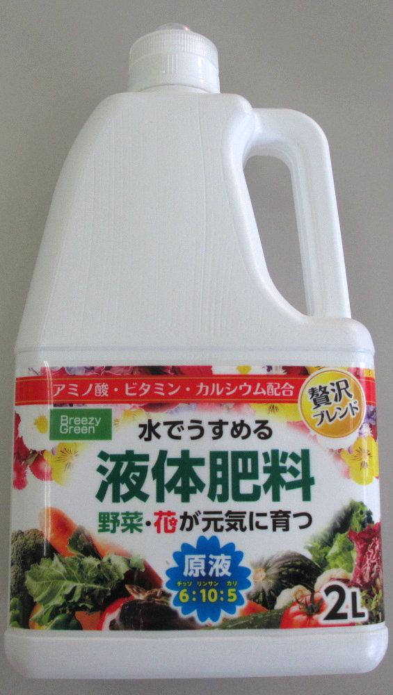 水でうすめる液体肥料 2L