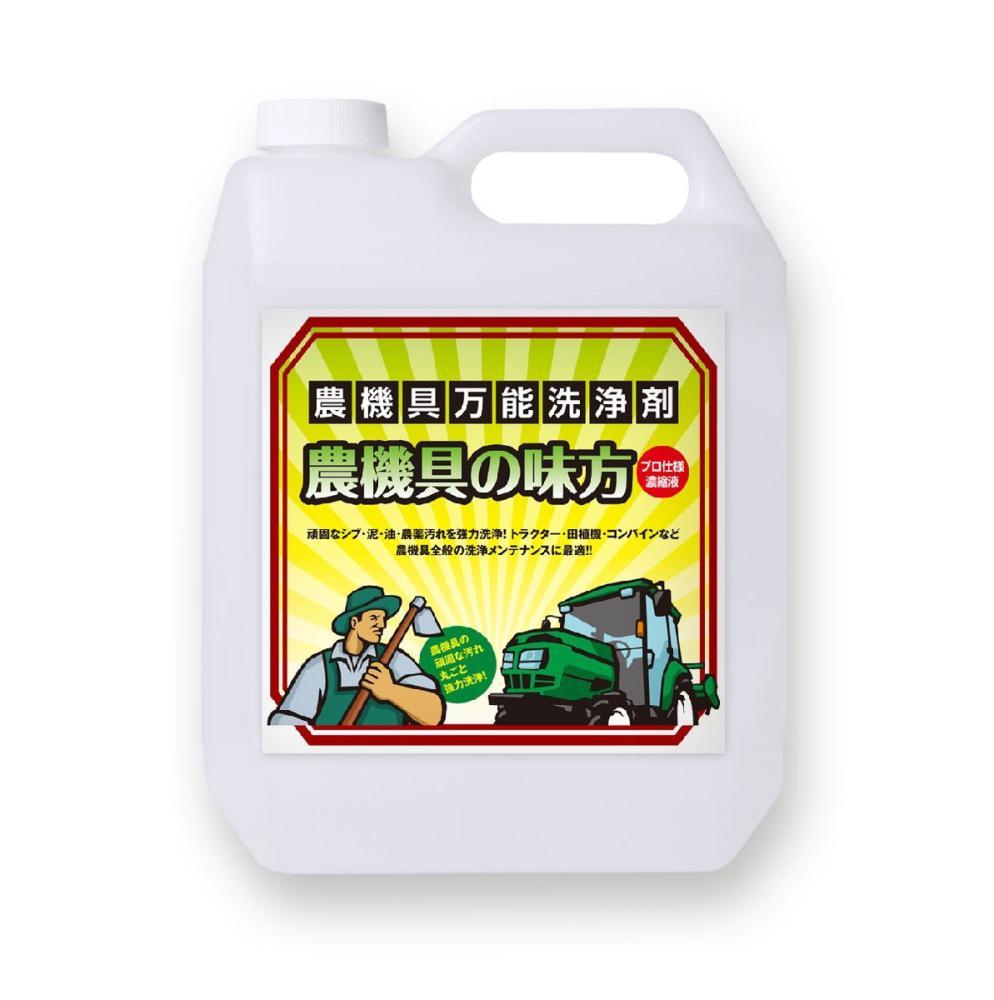 SAN-ES 農機具万能洗浄剤 農機具の味方 4L