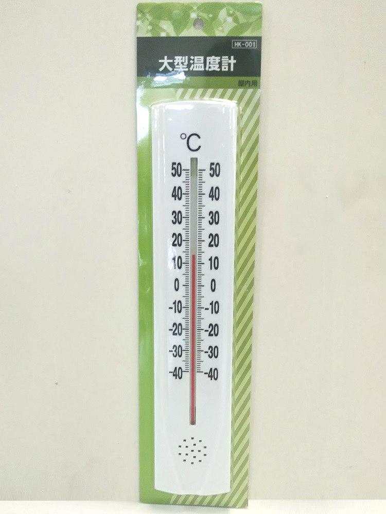 大型温度計 HK-001
