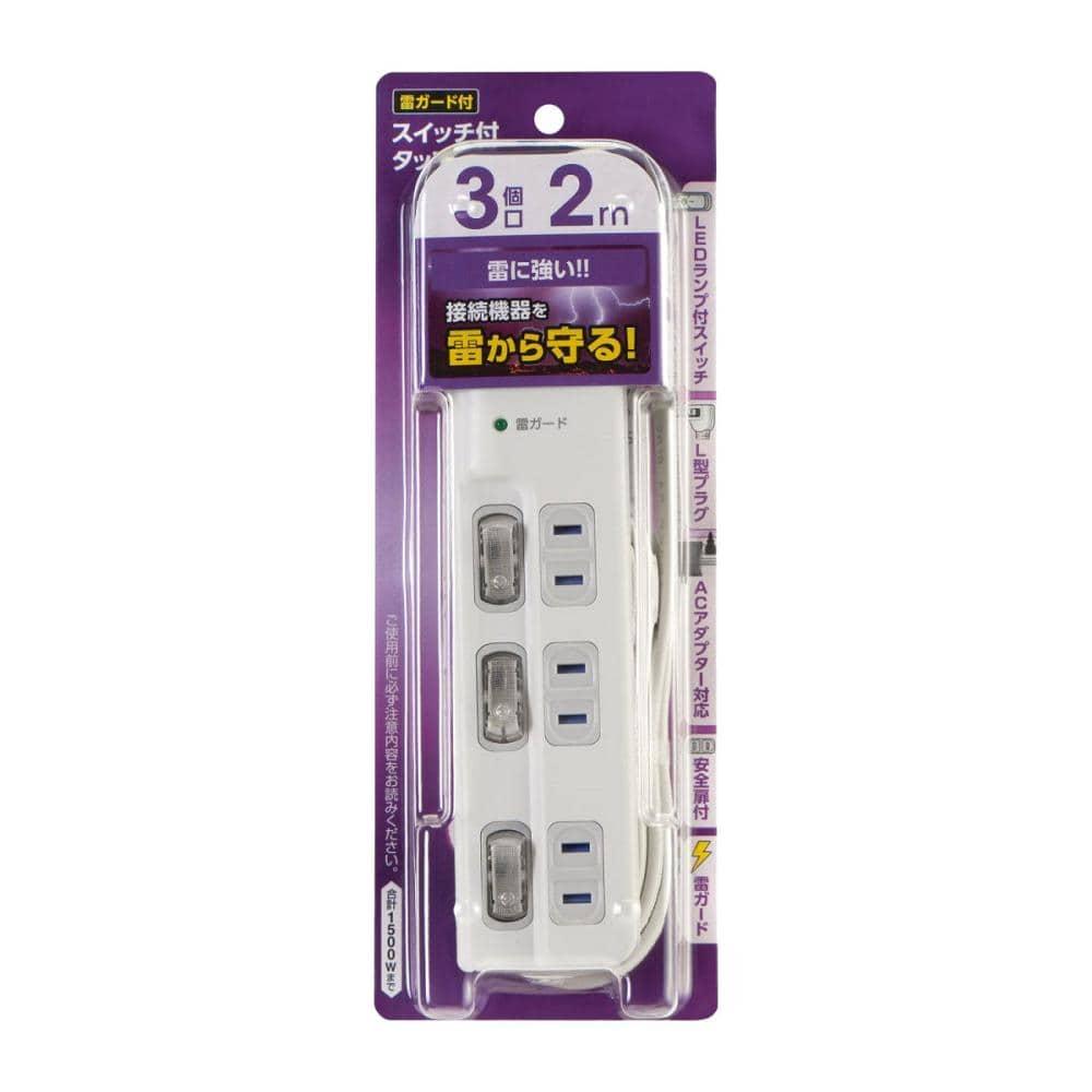 耐雷スイッチ付きタップ 3個口 2m KM-STL302SW