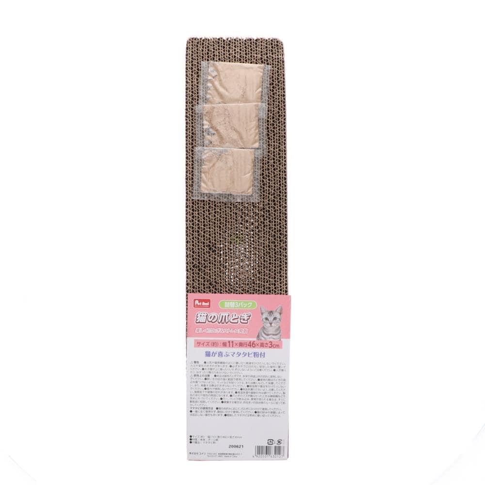 Petami 猫の爪みがき 詰替3パック またたび粉付