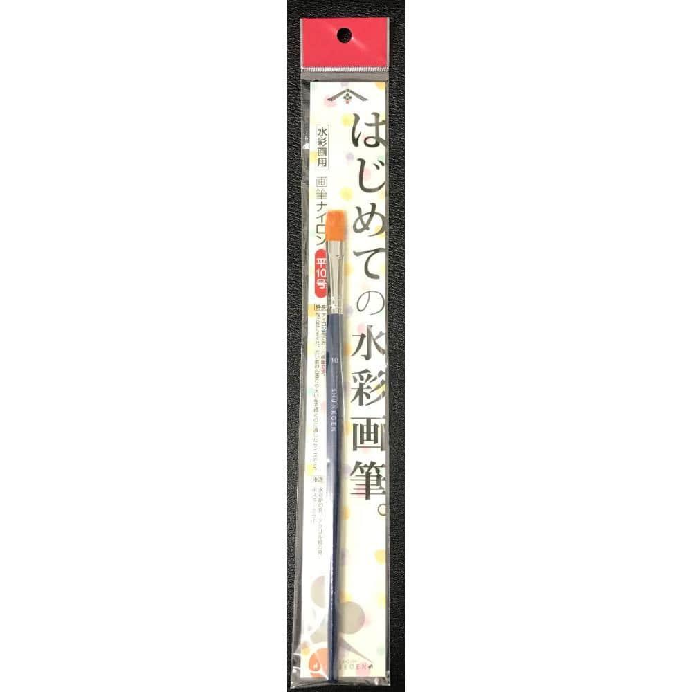 春光園 水彩画用 画筆 ナイロン 平10号