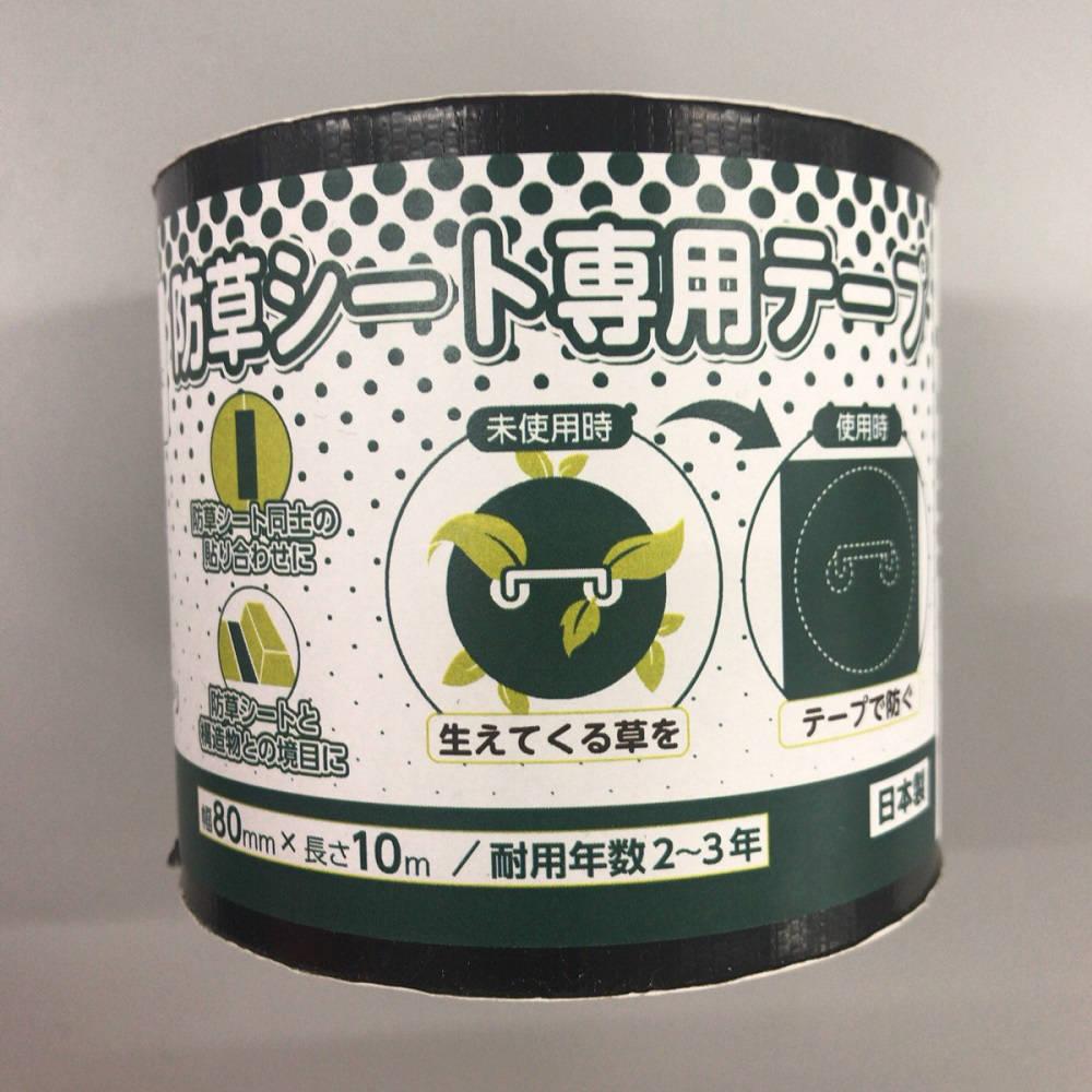 防草シート専用テープ 80mm×10m