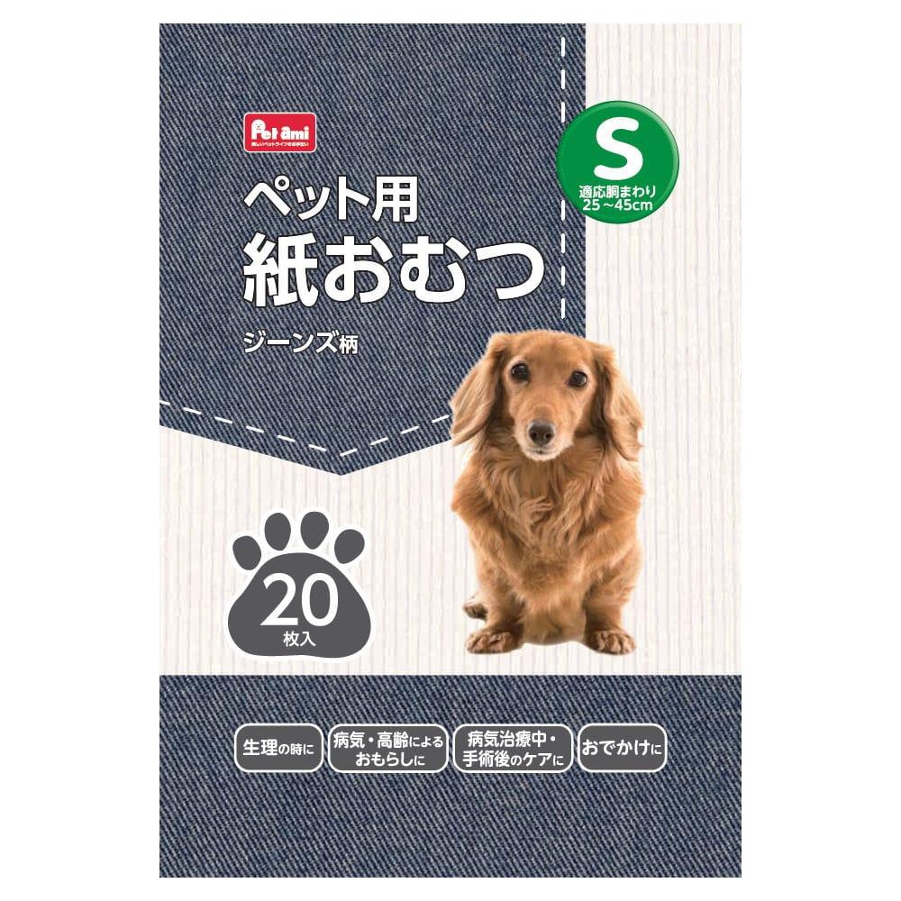Petami ペット用紙おむつ ジーンズ柄 Sサイズ 20枚入り