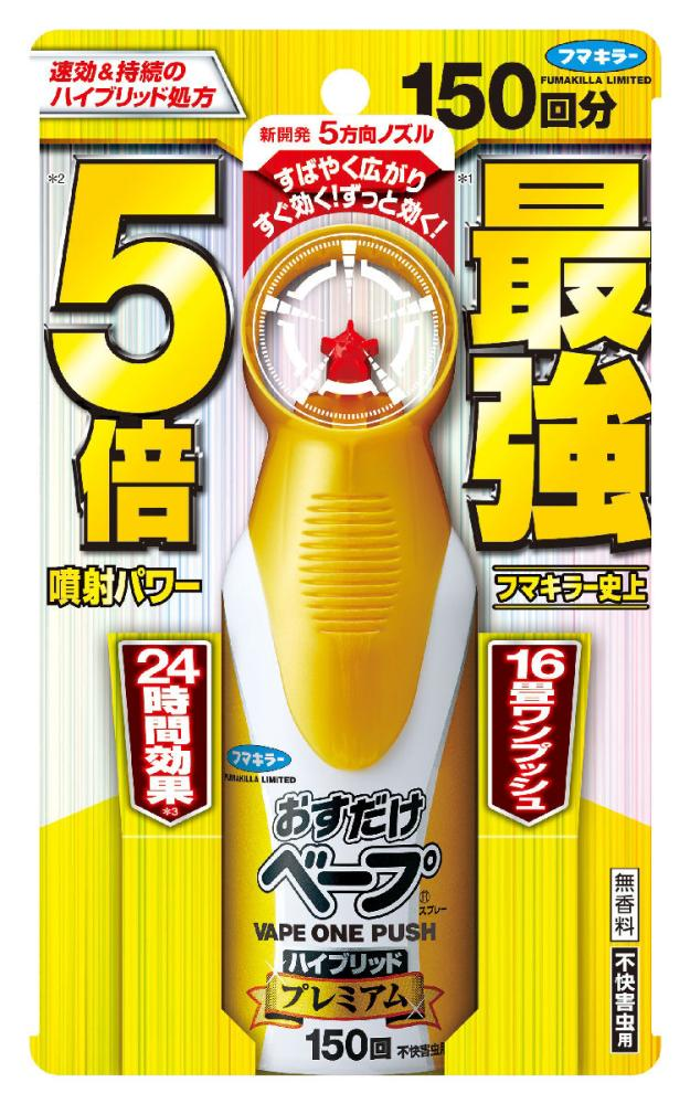 フマキラー おすだけベープスプレー ハイブリッドプレミアム 150回分 不快害虫用
