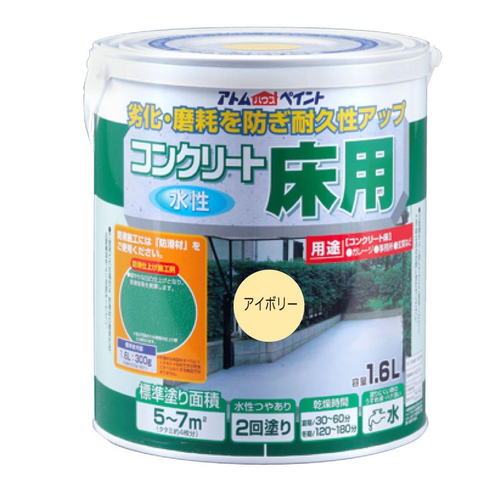 コンクリート床 1.6L 各種