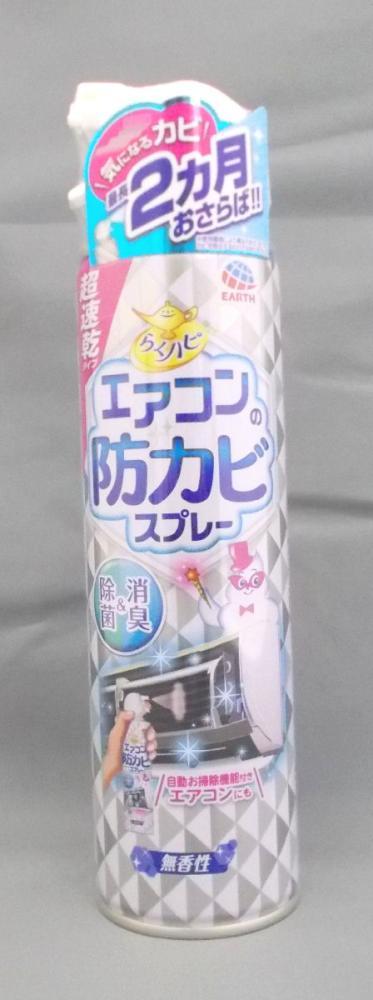 アース らくハピ エアコンの防カビスプレー 無香性 350ml