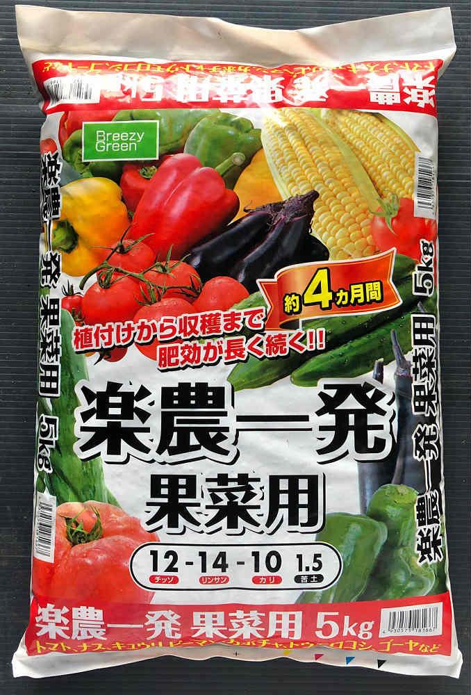 楽農一発 果菜用 5kg