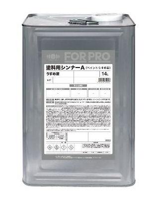業務用塗料 FORPRO 塗料用シンナーA 14L