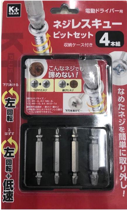 K+GEAR ネジレスキュービットセット(電動ドライバー用) 4本組
