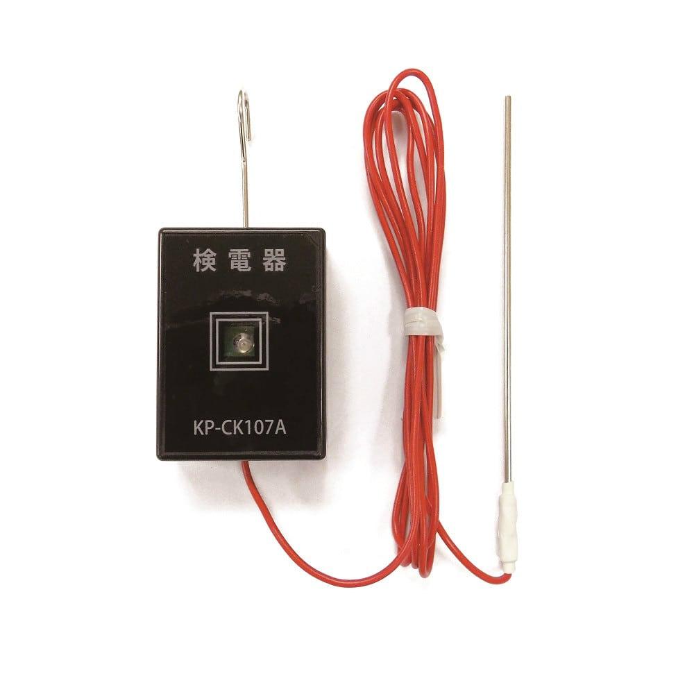 アニマルアース電気柵用 簡易検電器 KP-CK107A