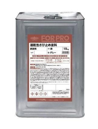 業務用塗料 FORPRO 速乾さび止め グレー 18kg