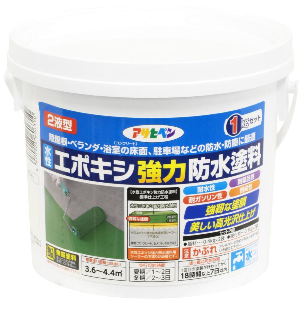 水性エポキシ強力防水塗料 1kgセット 各色