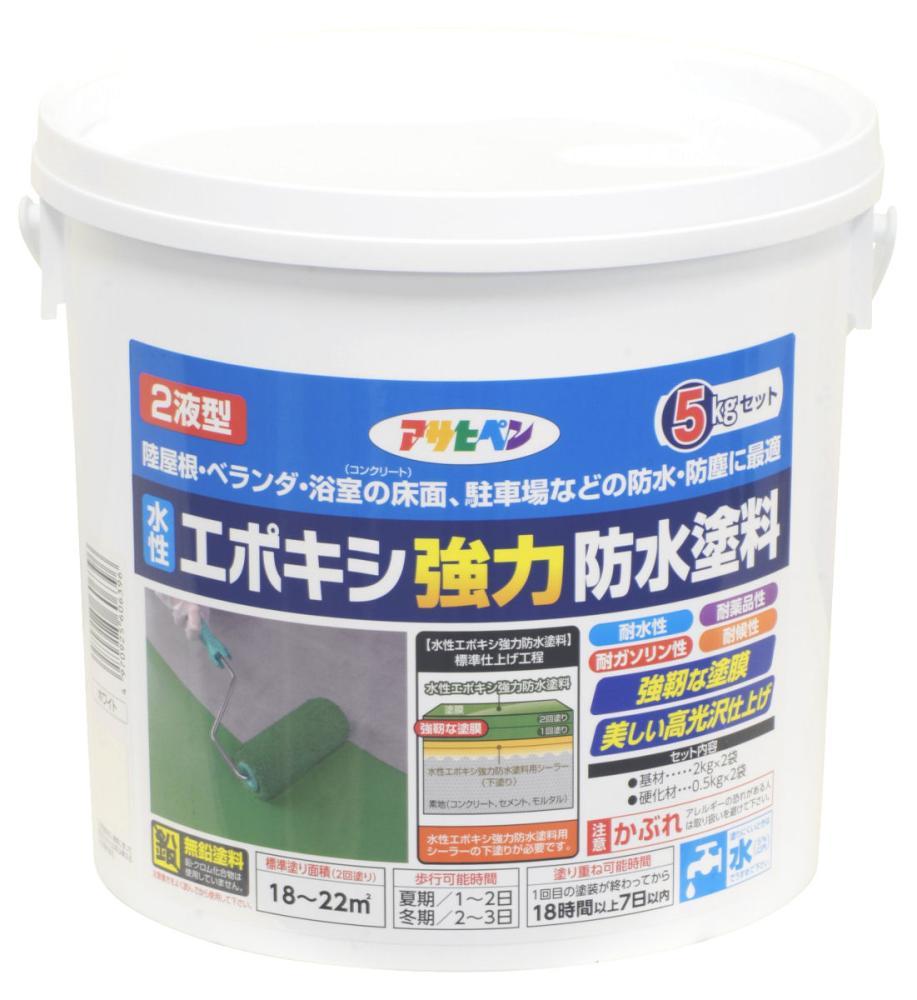 水性エポキシ強力防水塗料 5kgセット 各色