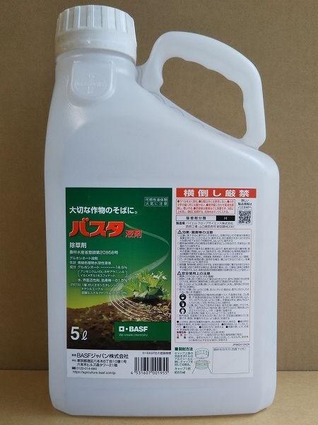 BASF バスタ液剤 各種