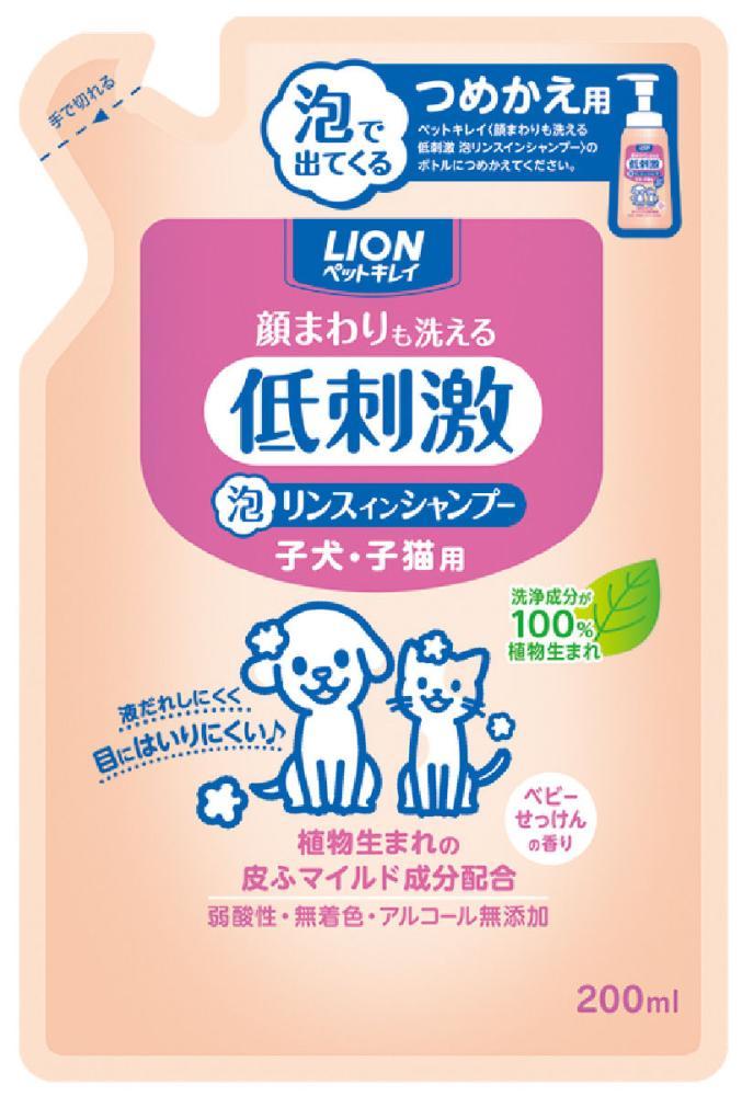ライオン 顔も洗える泡リンスインシャンプー 子犬・子猫用 詰替え 200ml