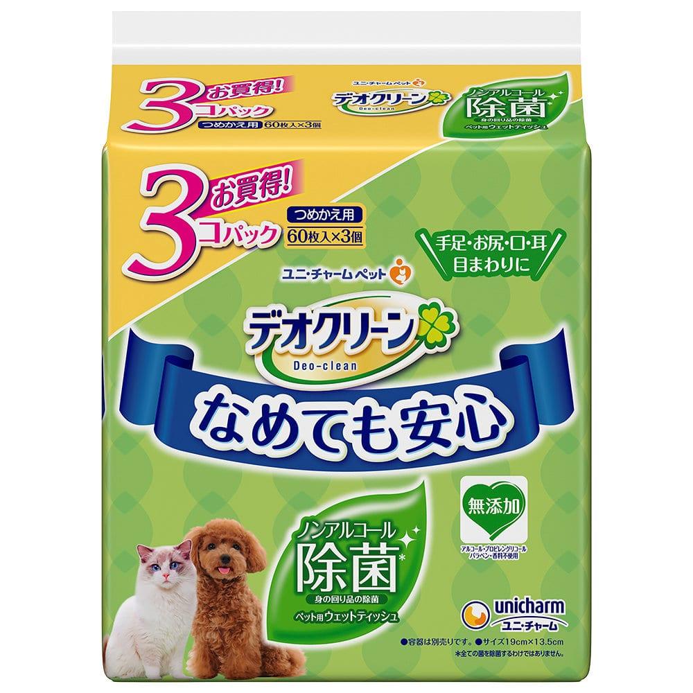 ユニ・チャーム デオクリーン ノンアルコ-ル除菌ウェットティッシュ 詰替用 60枚×3個セット