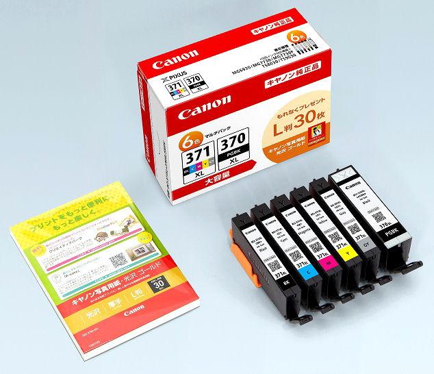 キヤノン 純正インクカートリッジ BCI-371/370 6色パック 大容量 BCI-371XL+370XL 6MPV