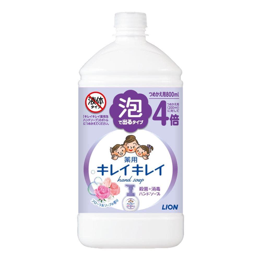 ライオン キレイキレイ 泡ハンドソープ フローラルソープの香り 詰替用 800ml