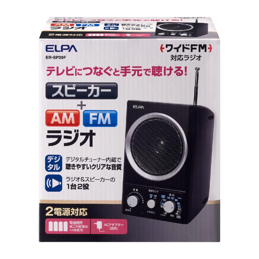 朝日電器 ELPA AM/FMスピーカーラジオ ワイドFM対応 ER-SP39F