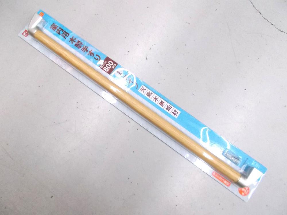 K+ 室内用木製手すり 太さφ32×長さ800mm Iタイプ