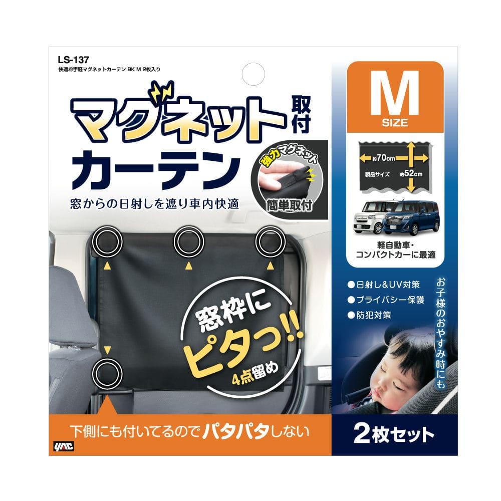 槌屋ヤック 快適お手軽マグネットカーテン Mサイズ LS-137