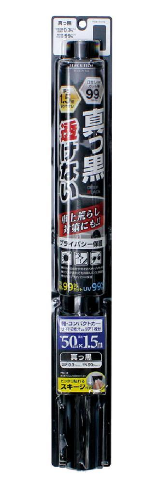 槌屋ヤック 真っ黒フィルム 500mm×1.5m FM-11