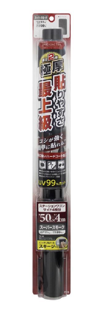 槌屋ヤック 極厚ハードコートフィルム 500mm×4m スーパースモーク FA-22