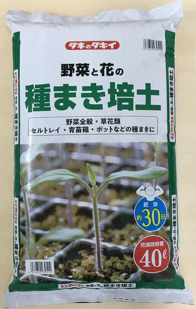 タキイ(野菜と花の)種まき培土40L