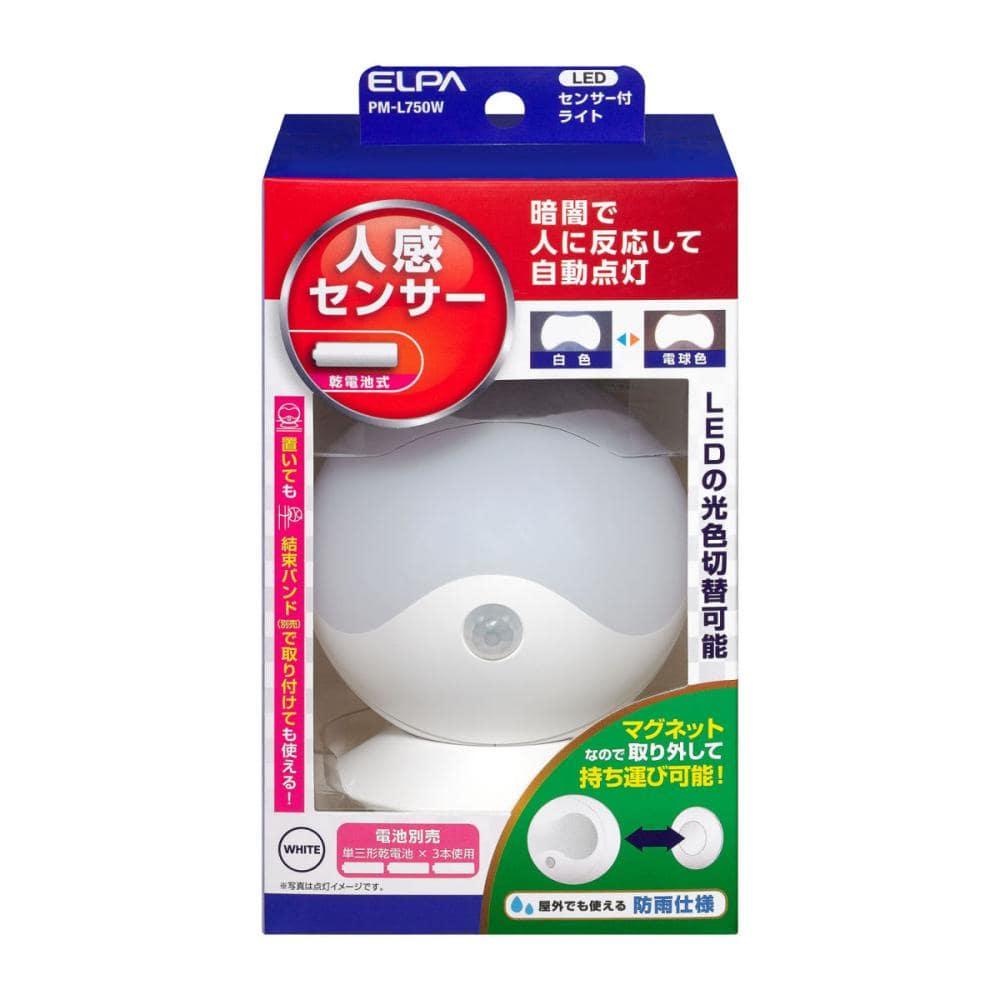 球状LEDセンサー付ライト PM-L750W