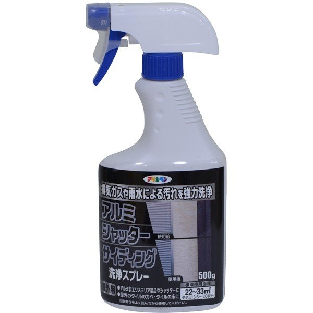 アルミ・シャッター・サイディング洗浄スプレー 500g