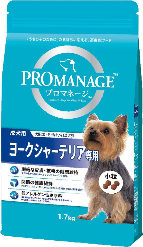 マースジャパン プロマネージ 成犬用 ヨークシャテリア専用 1.7kg