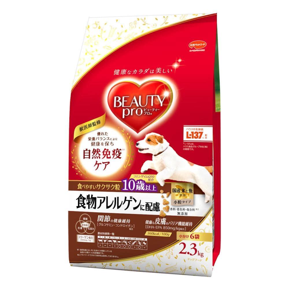ビューティープロ ドッグ 食物アレルゲンに配慮 10歳以上 2.3kg