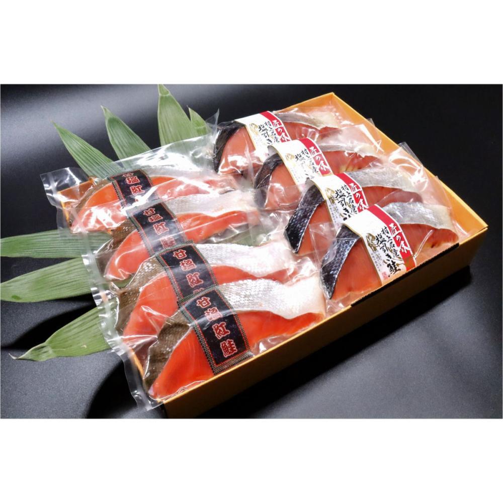 村上の塩引き鮭・甘塩紅鮭セット(各4切れ)