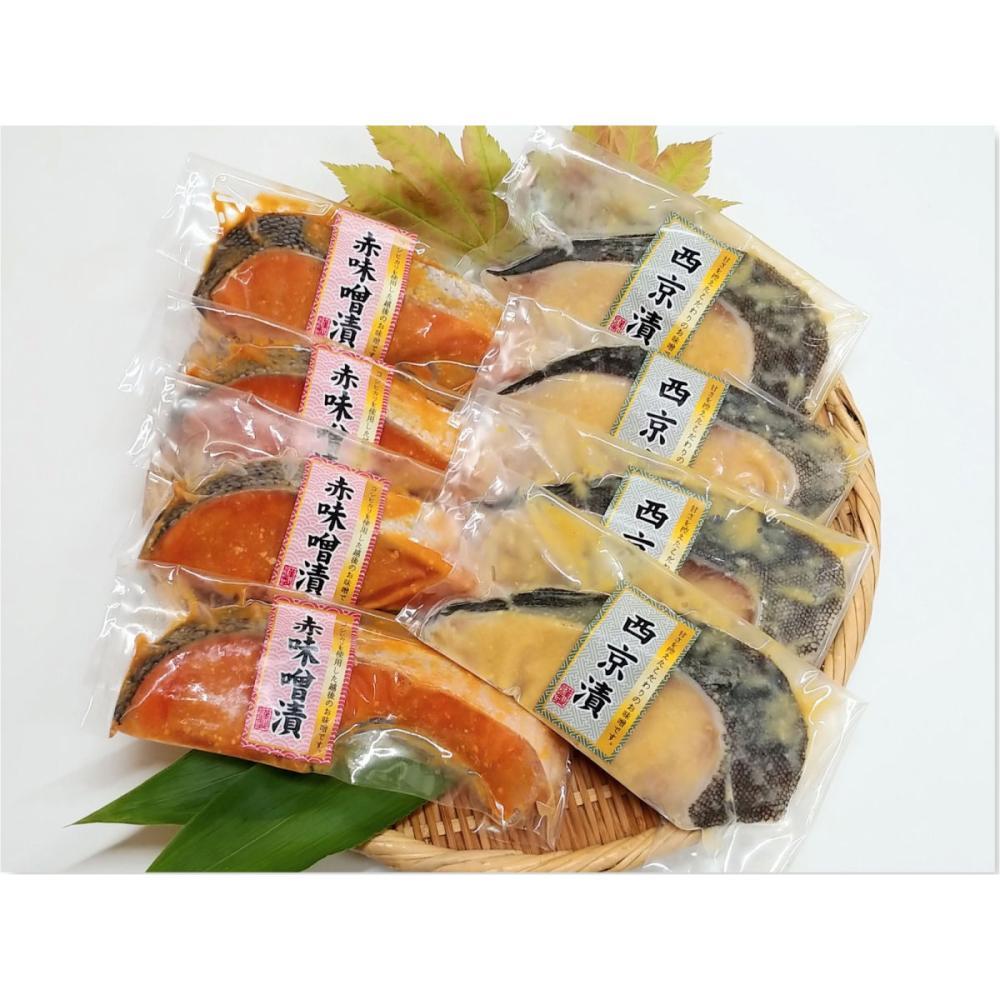 銀ダラ・銀鮭味噌漬セット(各4切れ)
