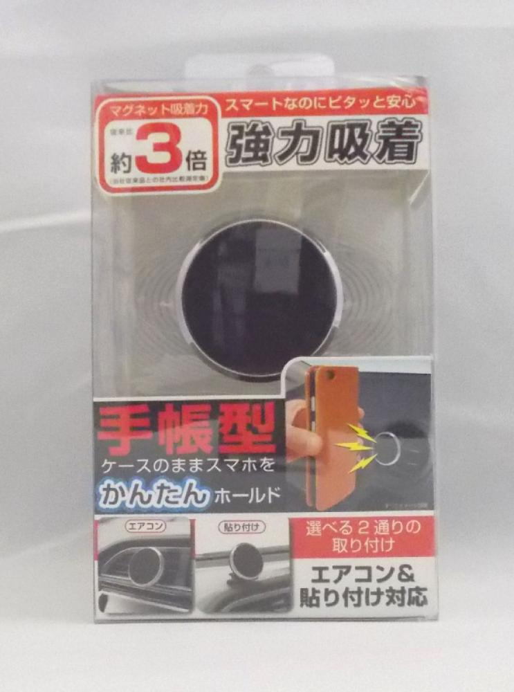 カシムラ 手帳型ケース対応マグネットホルダー AT55