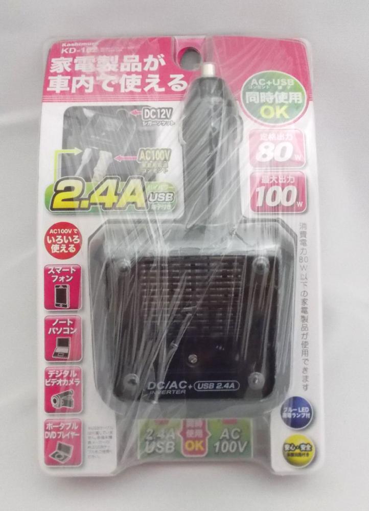 カシムラ DC/ACインバーター 80W USBポート付 KD162
