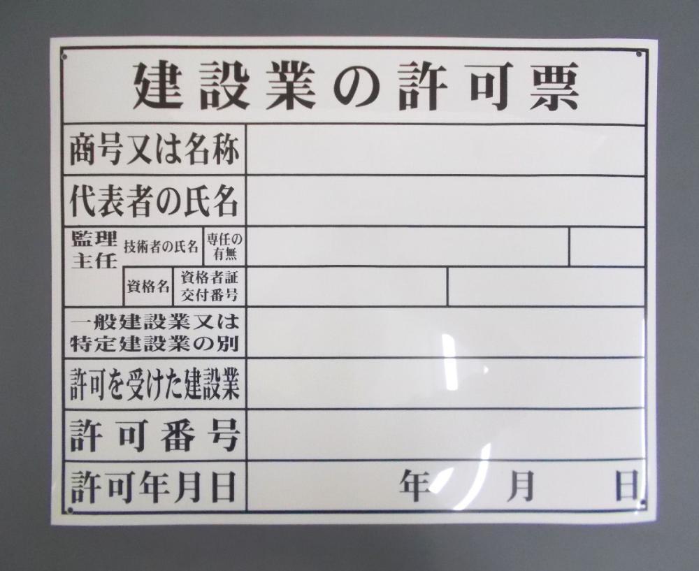 マイゾックス法令許可票黒板 HK-1