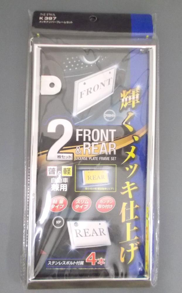 SEIWA メッキナンバーフレームセット フロント&リア2枚セット K397