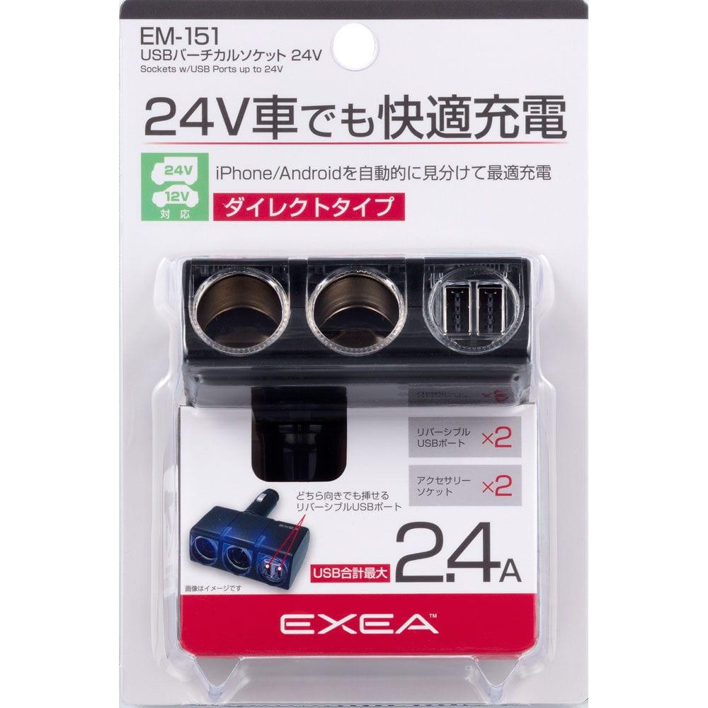 星光産業 USBバーチカルソケット 24V EM-151