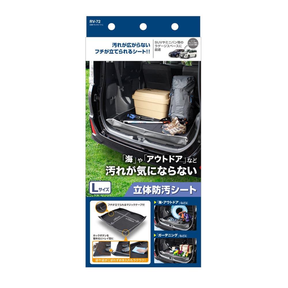 槌屋ヤック 立体トランクシート Lサイズ RV-72