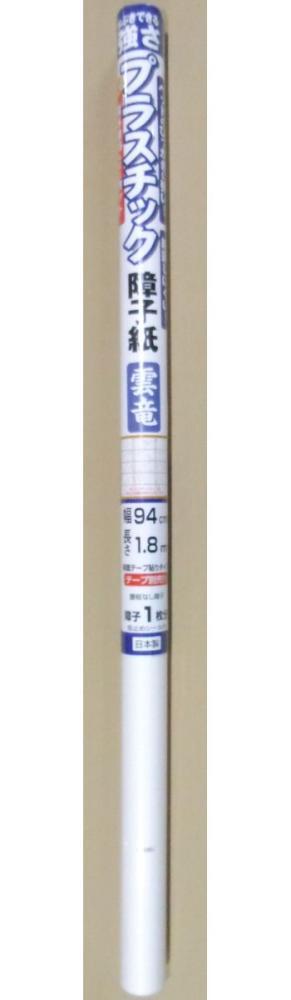 プラスチック障子紙 雲竜 94cmX1.8m