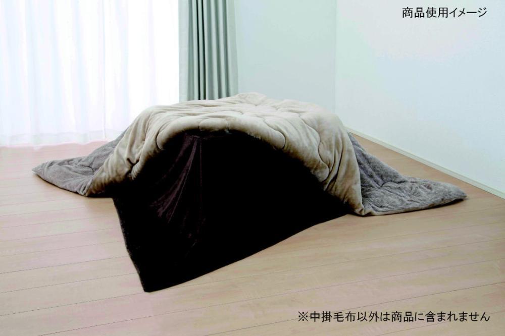 アテーナライフ やわらかこたつ中掛毛布 180×180cm