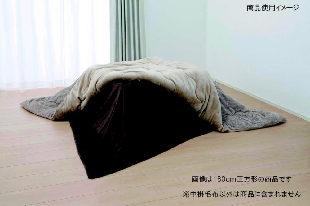 アテーナライフ やわらかこたつ中掛毛布 195×235cm