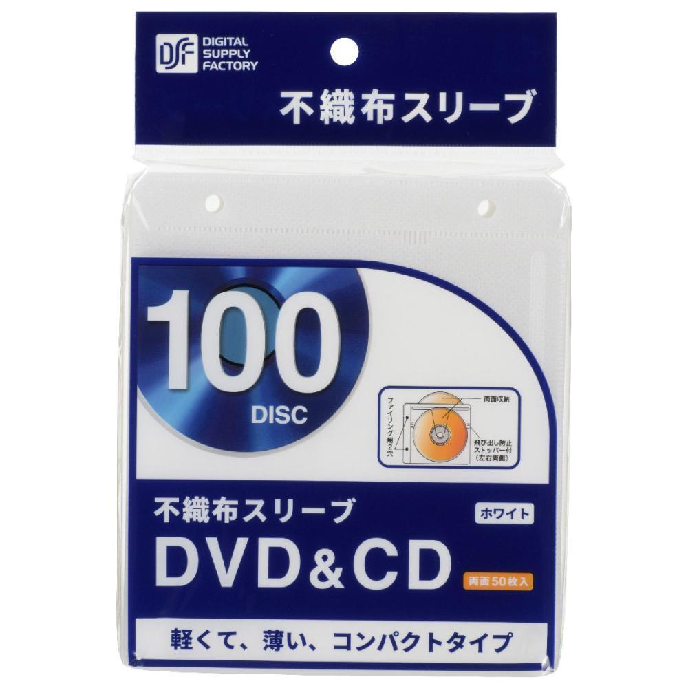 オーム電機 DVD/CDスリーブ 両面穴あき 各種