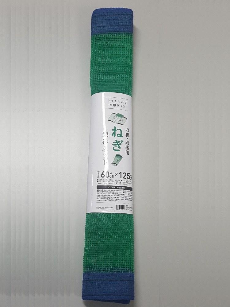 収穫・運搬用ねぎ楽巻ネット 60×125cm