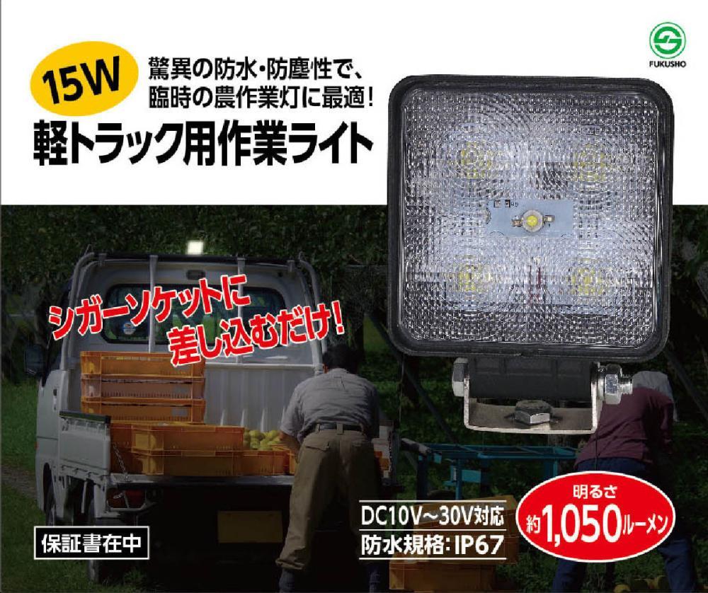軽トラック用作業ライト 15W角 FSー378